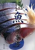 浜から伝える魚調理事典 [単行本] / 山嵜 清張 (著); 旭屋出版 (刊)