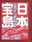 日本宝島 (理論社の大長編シリーズ)
