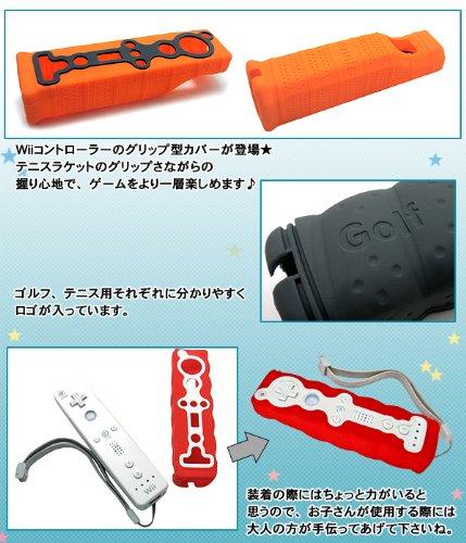 【超特価】Wii用コントローラーカバーなりきりGRIPテニス用&ゴルフ用 (こちらの商品の内訳は『番号(GRIP-OR)/【計10点】オレンジ/テニス用』のみ)
