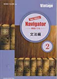 Vintage New Edition 準拠ドリル Navigator 文法編2