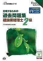 合格するための過去問題集 建設業経理士2級 第6版 (よくわかる簿記シリーズ)