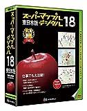 スーパーマップル・デジタル 18東日本版