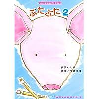ぶたぶた 2 (エメラルドコミックス)