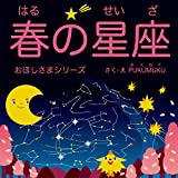 春の星座(はるのせいざ) おほしさまシリーズ (プクムク絵本文庫)