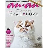 anan(アンアン) 2019/05/15号 No.2150 [にゃんこLOVE]