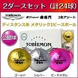 【セット】TOBIEMON ゴルフボール 飛衛門 公認球 メタリック 2ピースボール 3色アソート 2ダースセット T-3MIX-2SET