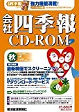 会社四季報 CD-ROM 2007年4集秋号