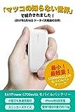 携帯充電器 RAVPower 6700mAh 急速充電 モバイルバッテリー (6700mAh 最小・最軽量/2016年9月末時点、iSmart2.0機能搭載) iPhone / iPad / Xperia / タブレット / ゲーム機 等対応 RP-PB060 ホワイト