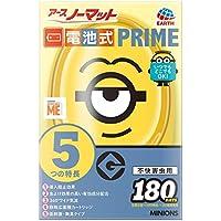アースノーマット 電池式 PRIME ミニオンズ 180日用 虫よけ