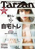 Tarzan (ターザン) 2012年 4/12号 [雑誌]