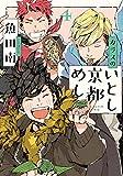 カラスのいとし京都めし 4 (フィールコミックス)