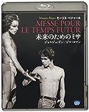 モーリス・ベジャール 未来のためのミサ[Blu-ray/ブルーレイ]
