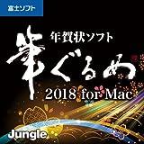 筆ぐるめ 2018 for Mac ダウンロード版