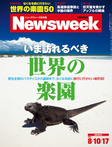 Newsweek (ニューズウィーク日本版) 2011年 8/17号 [雑誌]の詳細を見る