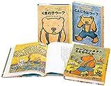 くまの子ウーフの童話集 全3巻