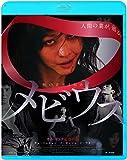 メビウス [Blu-ray] 画像