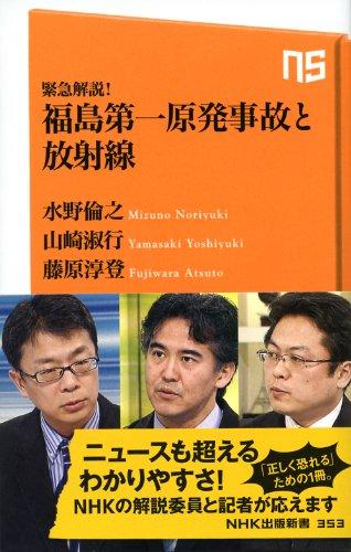 緊急解説!  福島第一原発事故と放射線 (NHK出版新書)の詳細を見る