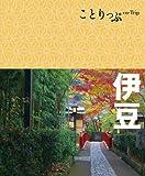 ことりっぷ 伊豆 (旅行ガイド)