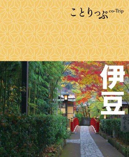 ことりっぷ 伊豆 (旅行ガイド)の詳細を見る
