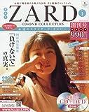 隔週刊 ZARD CD&DVDコレクション(1) 2017年 2/22 号 [雑誌]