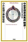中世思想原典集成 精選7 中世後期の神秘思想 (平凡社ライブラリー0889)