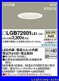 天井埋込型 LED ダウンライト LGB72901 LE1