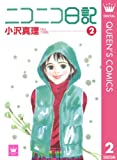 ニコニコ日記 2 (クイーンズコミックスDIGITAL)