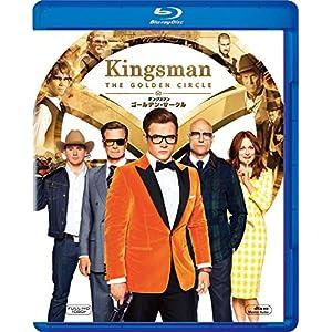 キングスマン:ゴールデン・サークル [AmazonDVDコレクション] [Blu-ray]