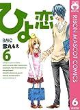 ひよ恋 6 (りぼんマスコットコミックスDIGITAL)