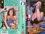 レディハンター‾殺しのプレリュード‾ [VHS]