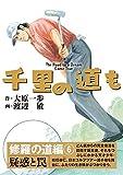 千里の道も 修羅の道編(6) 疑惑と罠 (ゴルフダイジェストコミックス)