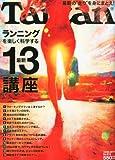 Tarzan (ターザン) 2012年 10/25号 [雑誌]