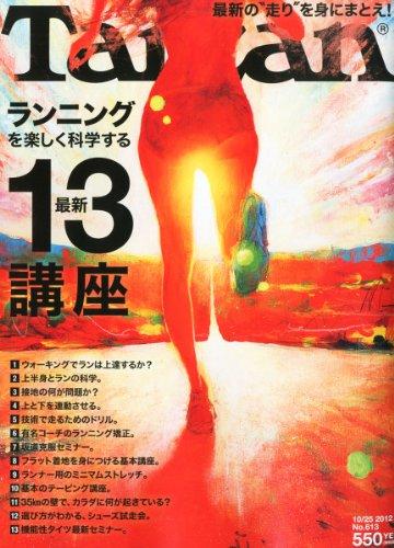 Tarzan (ターザン) 2012年 10/25号 [雑誌]の詳細を見る