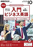 NHKラジオ 入門ビジネス英語 2016年 10月号 [雑誌] (NHKテキスト)