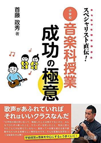 スペシャリスト直伝!  小学校音楽科授業成功の極意