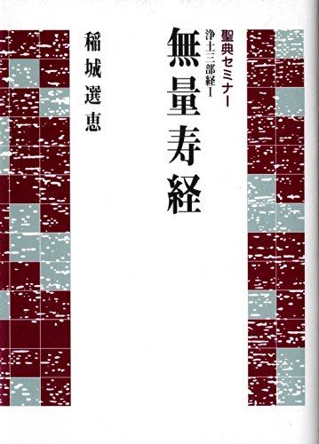 聖典セミナー 浄土三部経 1 無量寿経