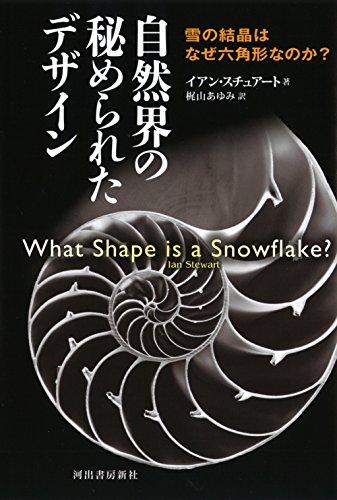自然界の秘められたデザイン: 雪の結晶はなぜ六角形なのか? イアン スチュアート