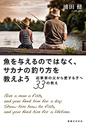 魚を与えるのではなく、サカナの釣り方を教えよう 起業家の父から愛する子へ33の教え