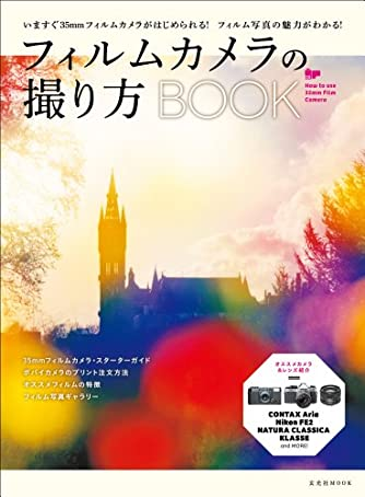 フィルムカメラの撮り方BOOK (玄光社MOOK)
