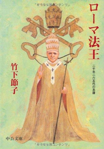 ローマ法王―二千年二六五代の系譜 (中公文庫)の詳細を見る