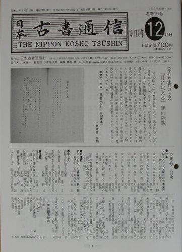 日本古書通信75巻12号(2010年12月号)