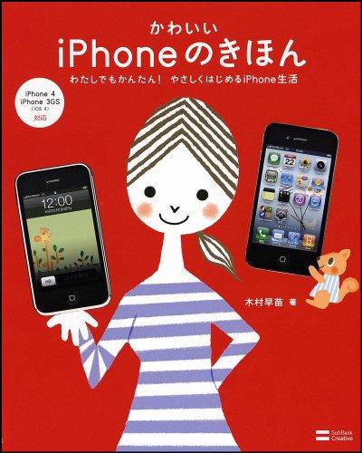 かわいいiPhoneのきほんの詳細を見る