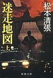 迷走地図(上) (新潮文庫)