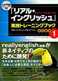 「リアル・イングリッシュ」実践トレーニングブック【STEP1】CD-ROM付き