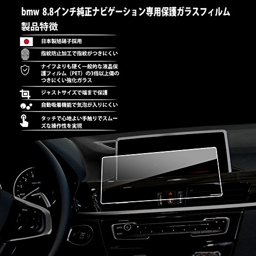 【LFOTPP 1年保証付き】 BMW X1 (2015-2017) 純正 8.8インチ ナビゲーション専用ガラスフィルム 高感度タッチ 気泡ゼロ 指紋防止 飛散防止