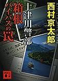 十津川警部 箱根バイパスの罠 (講談社文庫)