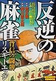 反逆の麻雀リスキーエッジ 背信の闘牌 (バンブー・コミックス)