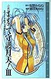 小説 まもって守護月天!〈3〉スウィート・サマー・アゲイン(上) (COMIC NOVELS)