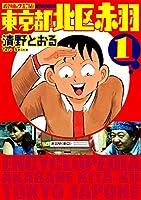 山田孝之3D 映画 カンヌ映画祭に関連した画像-09