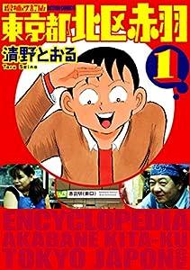 増補改訂版 東京都北区赤羽 1巻 表紙画像